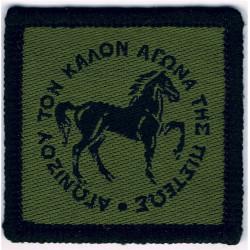 Headington School CCF (Horse & Greek Motto) All-Female Unit  Woven Other Ranks' cap badge