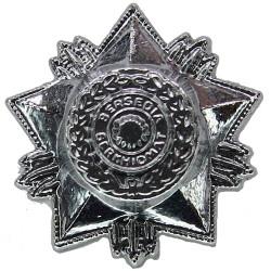 Malaya Police Rank Star - Bersedia Berkhidmat Small  Chrome-plated Overseas Police, Prison or Corrections insignia