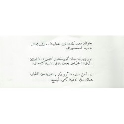 6 Lines Arabic script propaganda air-drop  Leaflet Propaganda Leaflet