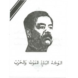Saddam's face (The Cold Face of Death in War) On White Background  Leaflet Propaganda Leaflet