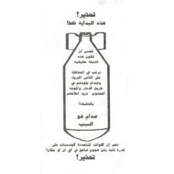 Bomb (type II) - 9.4cm High Bomb Propaganda Air-Drop  Leaflet Propaganda Leaflet