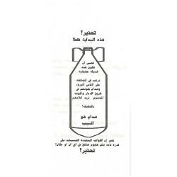 Bomb (type I) - 7.9cm High Bomb Reverse Red Print  Leaflet Propaganda Leaflet