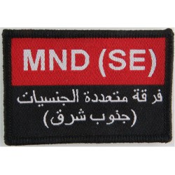 Multi-National Division (South East) MND (SE) - Iraq English / Arabic  Woven Military Formation arm badge