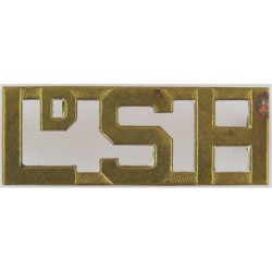 LdSH (Lord Strathcona's Horse Royal Canadians)   Brass Army metal shoulder title