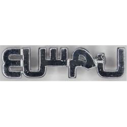 Sultan Of Oman's Armoured Regiment Post-1981  Chrome-plated Army metal shoulder title