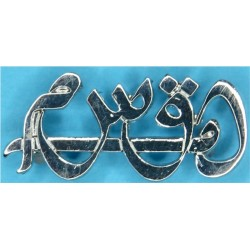 Sultan's Armed Forces Engineers - Oman Post-1981  Chrome-plated Army metal shoulder title