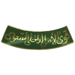 Saudi Arabian Internal Security Forces   Gilt and enamel Army metal shoulder title
