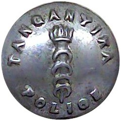 Her Majesty's Prisons - Crown Pattern 24.5mm Queen's Crown. Chrome-plated Police or Prisons uniform button